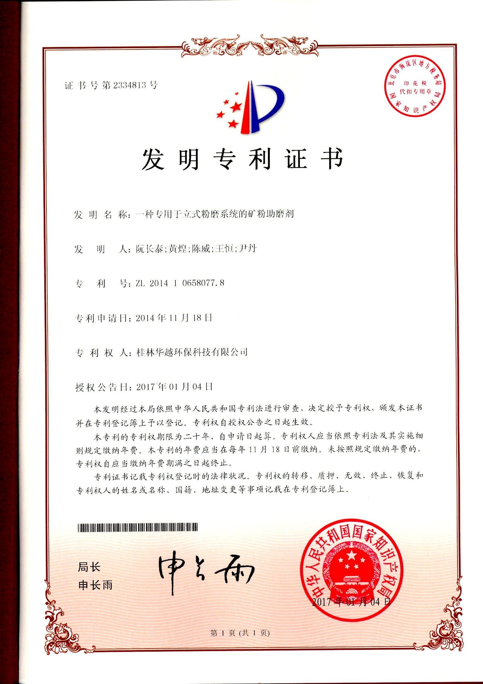10、一种专用于立式粉磨系统的矿粉助磨剂.jpg
